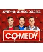 Трио Смирнов, Иванов, Соболев / Камеди Клаб