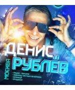 DJ Denis Rublev / Диджей Денис Рублёв