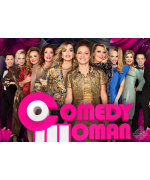 Comedy Woman /  Шоу Камеди Вумен