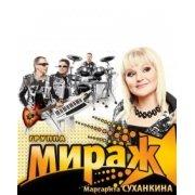 Маргарита Суханкина / Группа Мираж