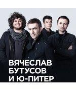 Вячеслав Бутусов /  Группа Ю-питер