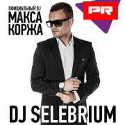 DJ Selebrium / DJ Макса Коржа / Диджей Селебриум