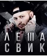 Леша Свик