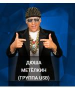 Дюша Метелкин / Группа ЮСБ / USB / Камеди Клаб