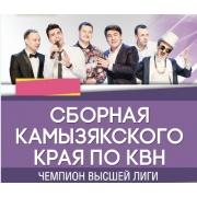 Однажды в России / Команда Квн Камызяки  Официальный сайт Концертного Агента / Заказать / Пригласить на корпоратив или свадьбу, на день рождения, юбилей компании в ресторан или на частную вечеринку, в клуб - казино на презентацию или съемку в рекламном ролике
