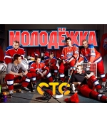 Молодежка / Актёры сериала и Влад Канопка