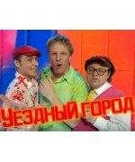 Команда Квн /  Уездный город и Сергей Писаренко