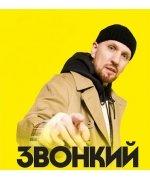 Андрей Звонкий