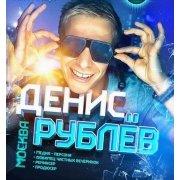 Вы можете заказать выступление DJ Denis Rublev / Диджей Денис Рублёв, купить рекламу в Instagram DJ Denis Rublev / Диджей Денис Рублёв и пригласить звезду на праздник корпоративное мероприятие, свадьбу, юбилей, на день рождения концерт, День города или организовать концерт на фестивале, ознакомиться с ориентировочной стоимостью гонором артиста, звездного телевизионного ведущего, кино актера. DJ Denis Rublev / Диджей Денис Рублёв - заказать по номеру телефона и контактам | тел. +7 (495) 103-43-91 | +7 (926) 697-87-91  | Disco-Star.ru - официальный сайт | DJ Denis Rublev / Диджей Денис Рублёв организация и проведение мероприятий | Booking Official Website - DJ Denis Rublev / Диджей Денис Рублёв | Contacts | Phone | Price for Wedding | Birthday | Christmas party | For private and corporate event concert