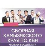 Однажды в России / Команда Квн Камызяки