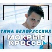 Вы можете заказать выступление Тима Белорусских, купить рекламу в Instagram Тима Белорусских и пригласить звезду на праздник корпоративное мероприятие, свадьбу, юбилей, на день рождения концерт, День города или организовать концерт на фестивале, ознакомиться с ориентировочной стоимостью гонором артиста, звездного телевизионного ведущего, кино актера. Тима Белорусских - заказать по номеру телефона и контактам | тел. +7 (495) 103-43-91 | +7 (926) 697-87-91  | Disco-Star.ru - официальный сайт | Тима Белорусских организация и проведение мероприятий | Booking Official Website - Тима Белорусских | Contacts | Phone | Price for Wedding | Birthday | Christmas party | For private and corporate event concert
