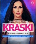 Группа Краски / Оксана Ковалевская