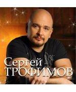 Трофим / Сергей Трофимов