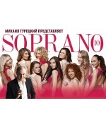 Soprano Турецкого / Сопрано 10