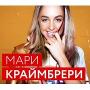 Проведение и организация выступлений: « Краймбрери Мари » официальный сайт концертного агента | https://www.disco-star.ru