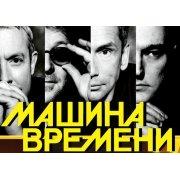 Андрей Макаревич и Группа «Машина времени»