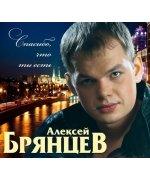 Алексей Брянцев