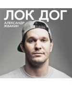Loc-Dog / Алексей Жвакин / Лок Дог