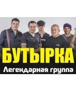 Группа Бутырка