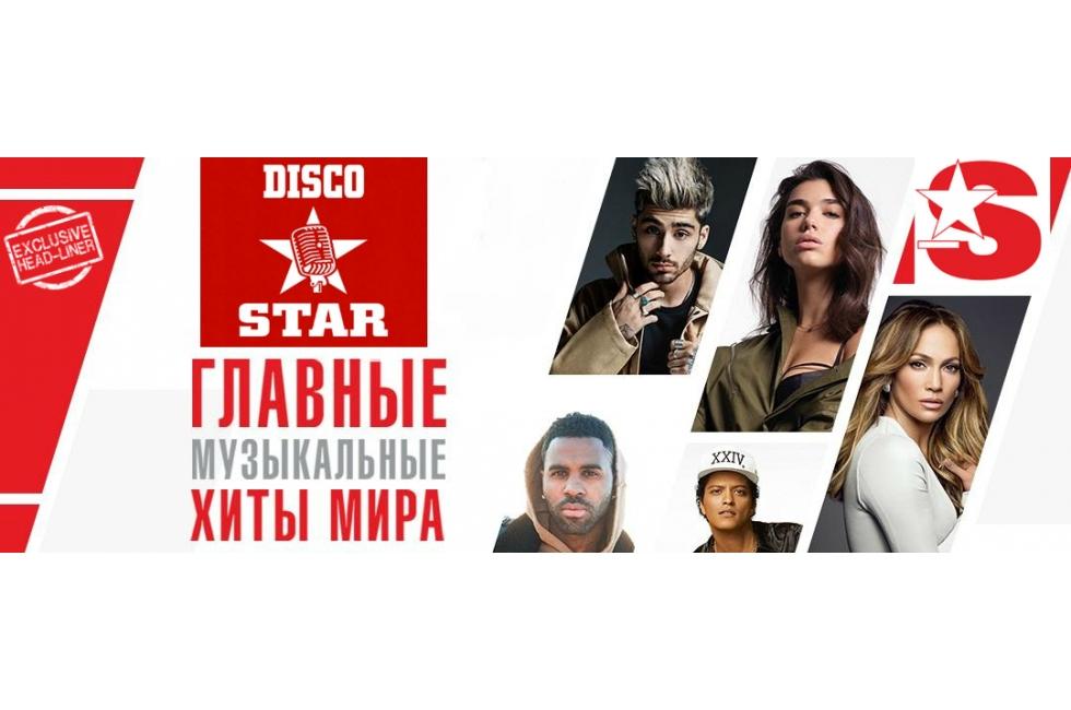 « DISCO-STAR.RU | ДИСКО СТАР » ARTIST CONCERT BOOKING